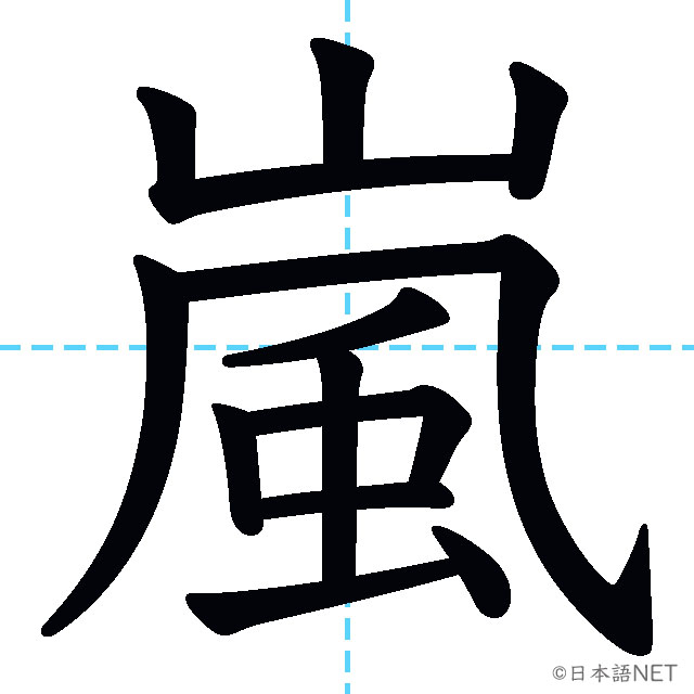 【JLPT N1漢字】「嵐」の意味・読み方・書き順