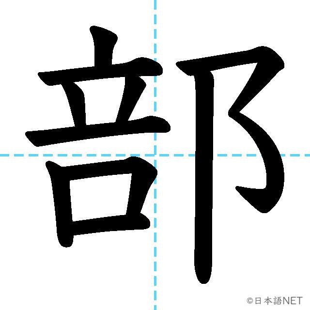 【JLPT N4漢字】「部」の意味・読み方・書き順