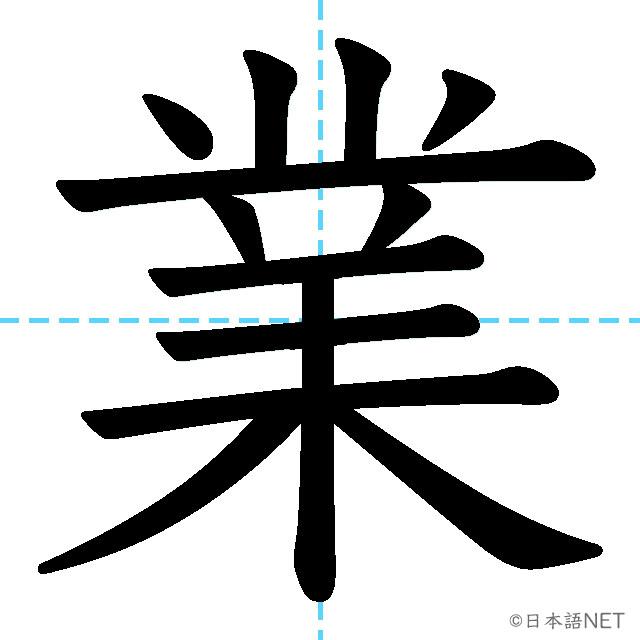 【JLPT N4漢字】「業」の意味・読み方・書き順