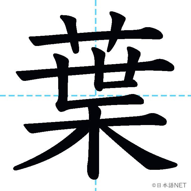 【JLPT N3漢字】「葉」の意味・読み方・書き順