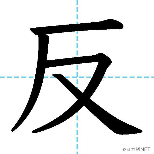 【JLPT N3漢字】「反」の意味・読み方・書き順
