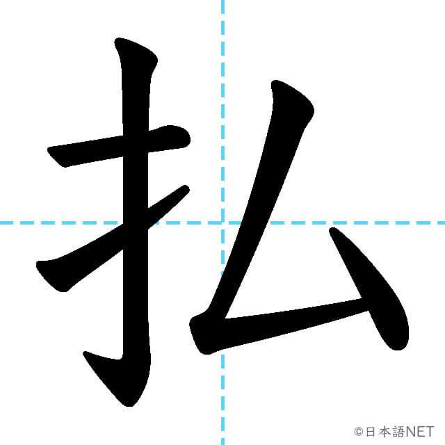 【JLPT N3漢字】「払」の意味・読み方・書き順
