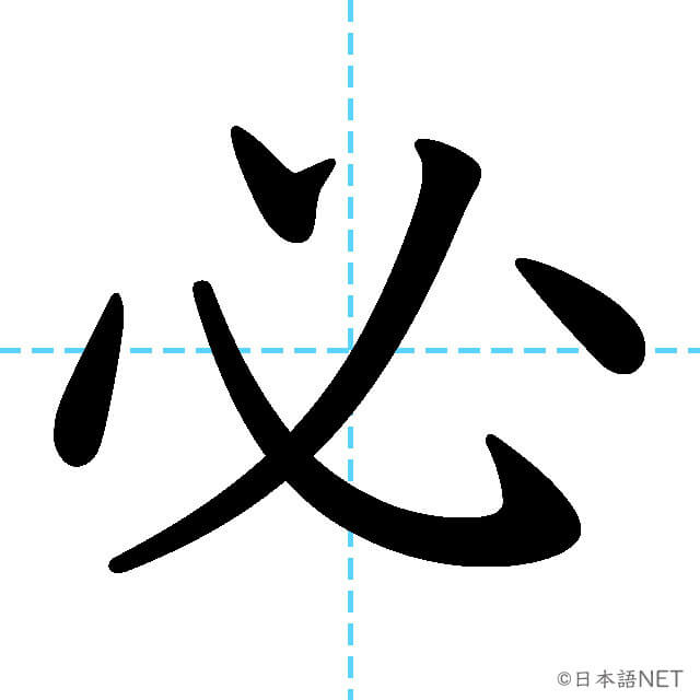 【JLPT N3漢字】「必」の意味・読み方・書き順