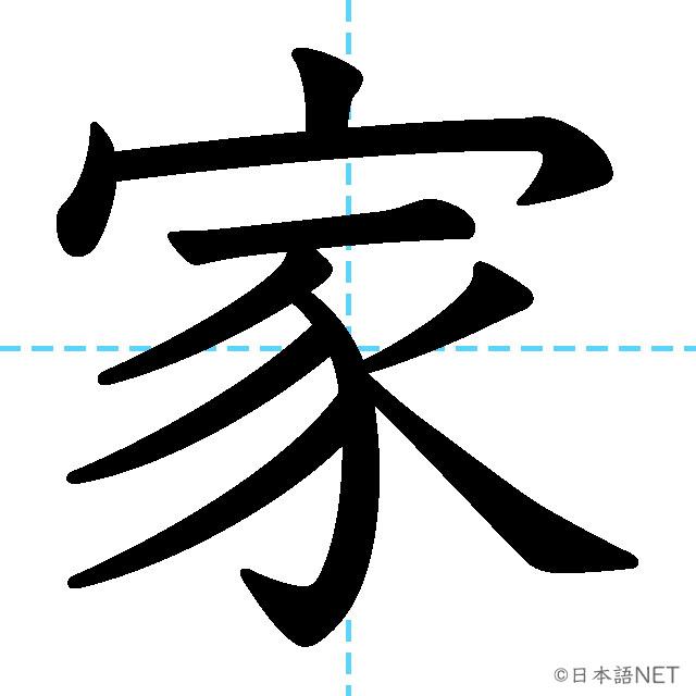 【JLPT N4漢字】「家」の意味・読み方・書き順