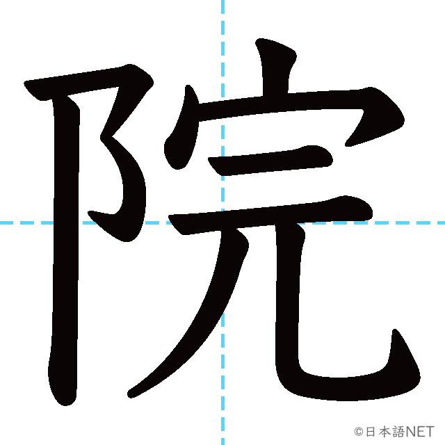 【JLPT N4漢字】「院」の意味・読み方・書き順