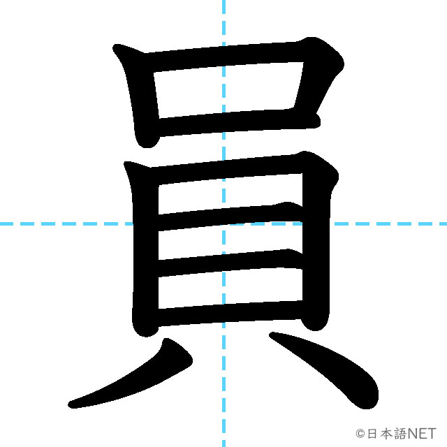 【JLPT N4漢字】「員」の意味・読み方・書き順
