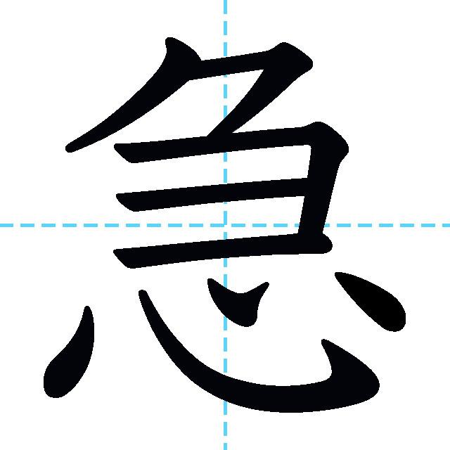 【JLPT N4漢字】「急」の意味・読み方・書き順