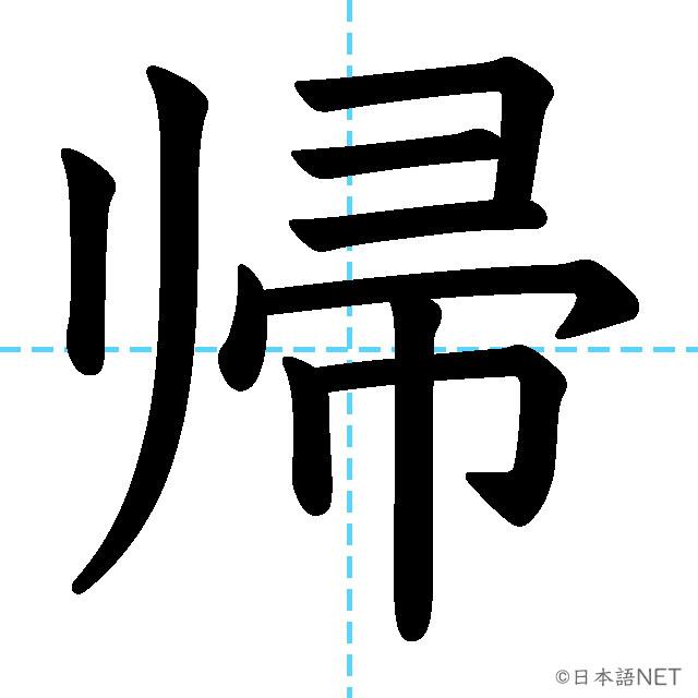 【JLPT N4漢字】「帰」の意味・読み方・書き順