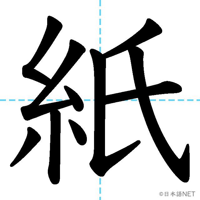 【JLPT N4漢字】「紙」の意味・読み方・書き順