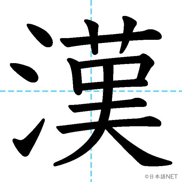 【JLPT N4漢字】「漢」の意味・読み方・書き順
