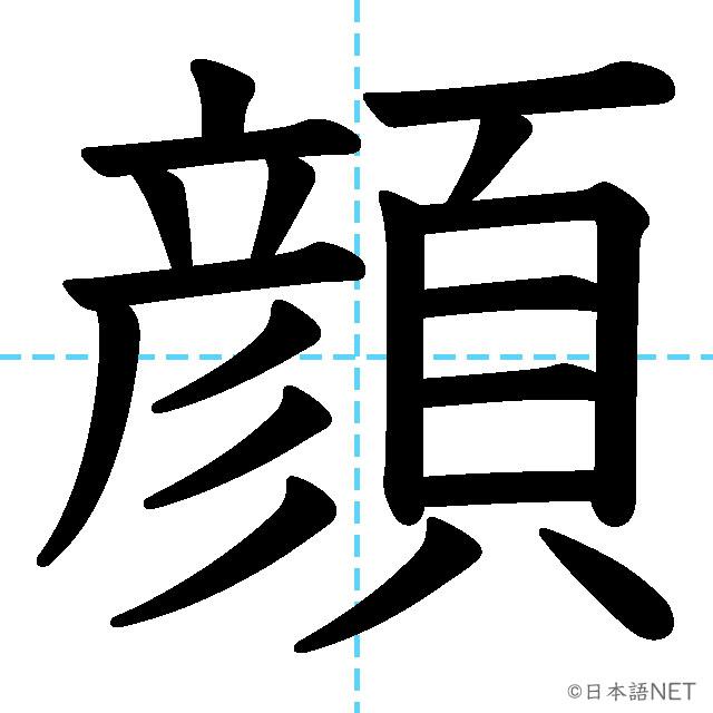 【JLPT N4漢字】「顔」の意味・読み方・書き順