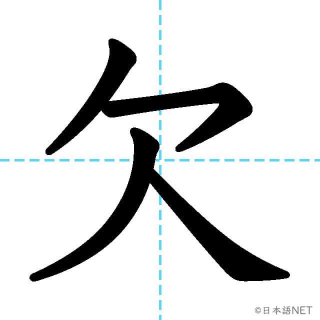 【JLPT N3漢字】「欠」の意味・読み方・書き順
