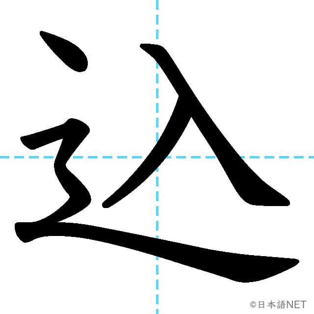 【JLPT N3漢字】「込」の意味・読み方・書き順