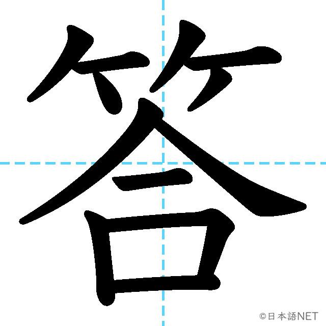 【JLPT N4漢字】「答」の意味・読み方・書き順