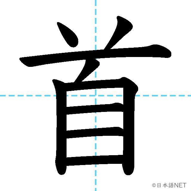 【JLPT N4漢字】「首」の意味・読み方・書き順