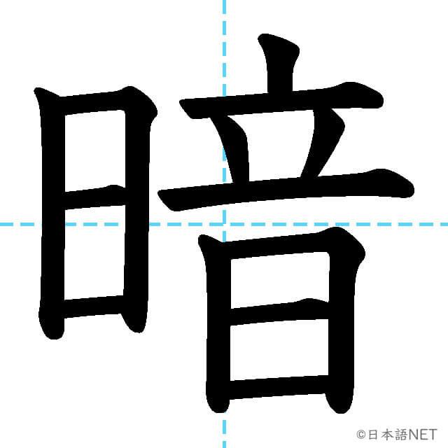 【JLPT N4漢字】「暗」の意味・読み方・書き順