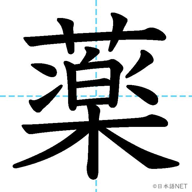 【JLPT N4漢字】「薬」の意味・読み方・書き順