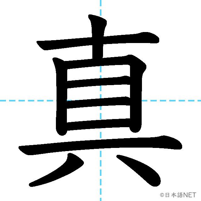 【JLPT N4漢字】「真」の意味・読み方・書き順