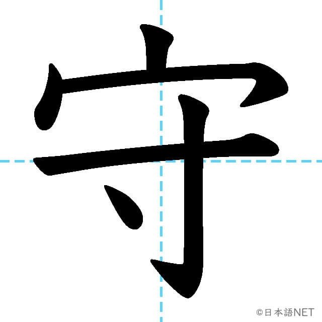 【JLPT N3漢字】「守」の意味・読み方・書き順