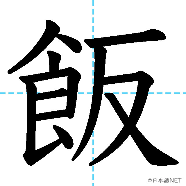 【JLPT N4漢字】「飯」の意味・読み方・書き順