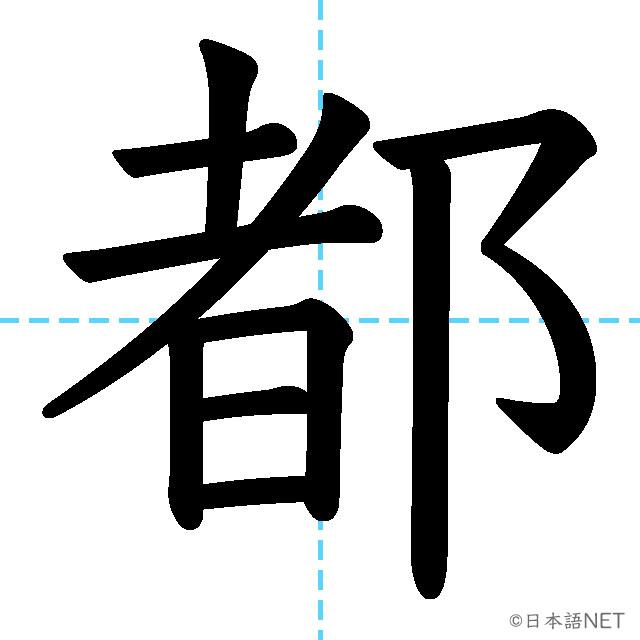 【JLPT N4漢字】「都」の意味・読み方・書き順