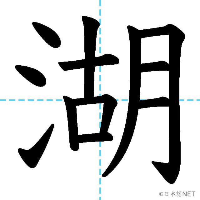 【JLPT N2漢字】「湖」の意味・読み方・書き順
