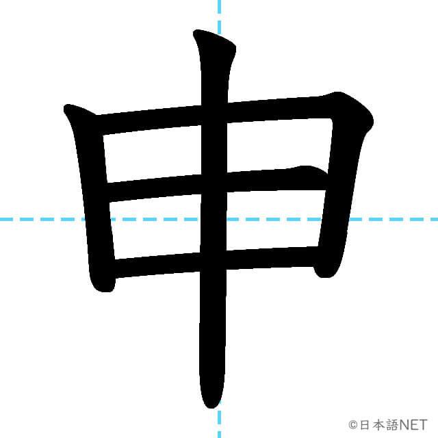【JLPT N3漢字】「申」の意味・読み方・書き順