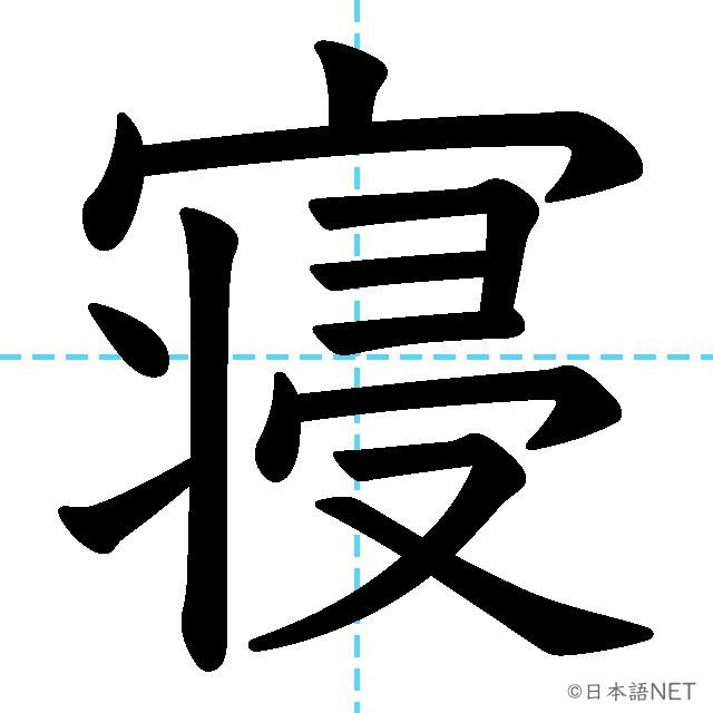 【JLPT N4漢字】「寝」の意味・読み方・書き順