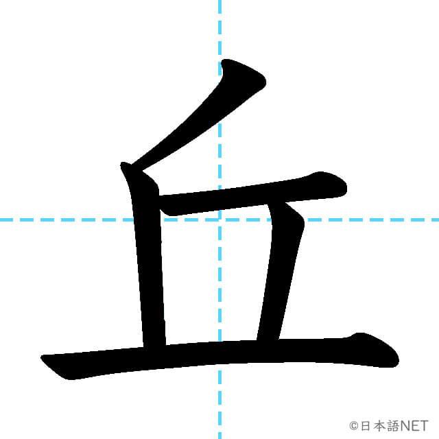 【JLPT N1漢字】「丘」の意味・読み方・書き順