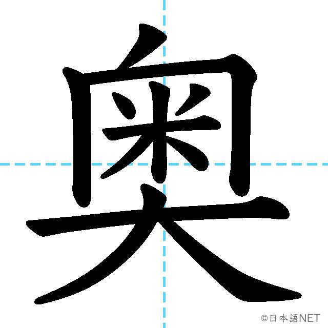 【JLPT N4漢字】「奥」の意味・読み方・書き順