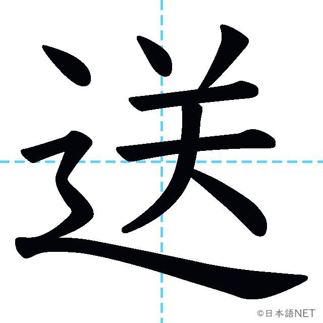 【JLPT N4漢字】「送」の意味・読み方・書き順