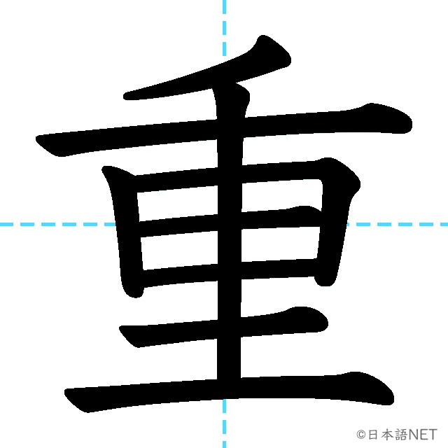 【JLPT N4漢字】「重」の意味・読み方・書き順