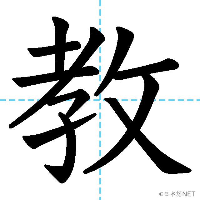 【JLPT N4漢字】「教」の意味・読み方・書き順