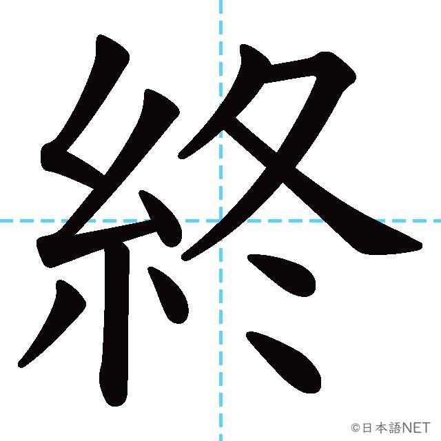 【JLPT N4漢字】「終」の意味・読み方・書き順