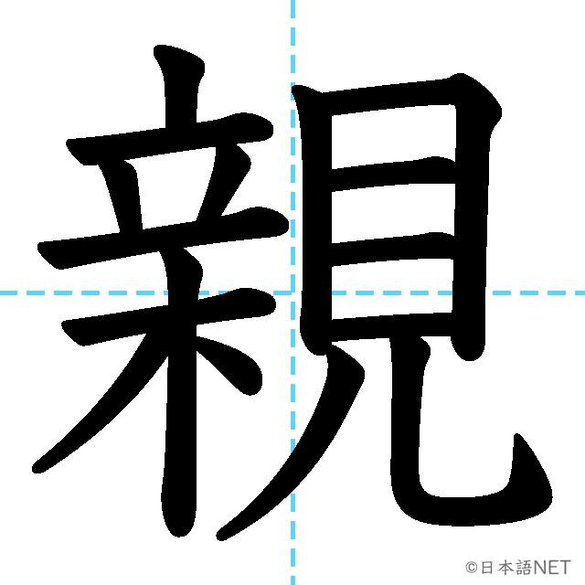 【JLPT N4漢字】「親」の意味・読み方・書き順