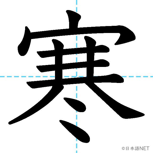 【JLPT N4漢字】「寒」の意味・読み方・書き順