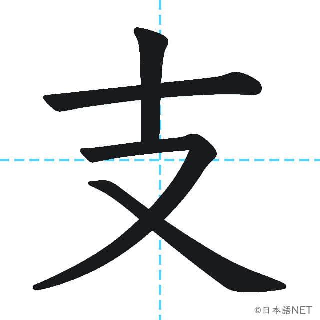 【JLPT N3漢字】「支」の意味・読み方・書き順