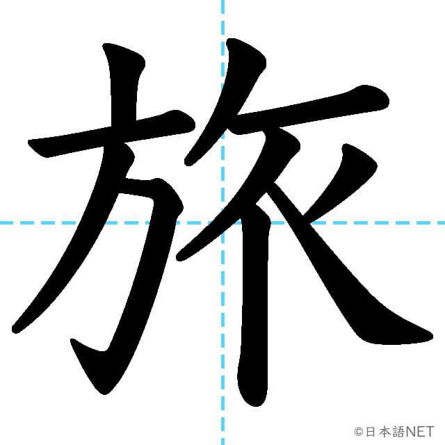 【JLPT N4漢字】「旅」の意味・読み方・書き順