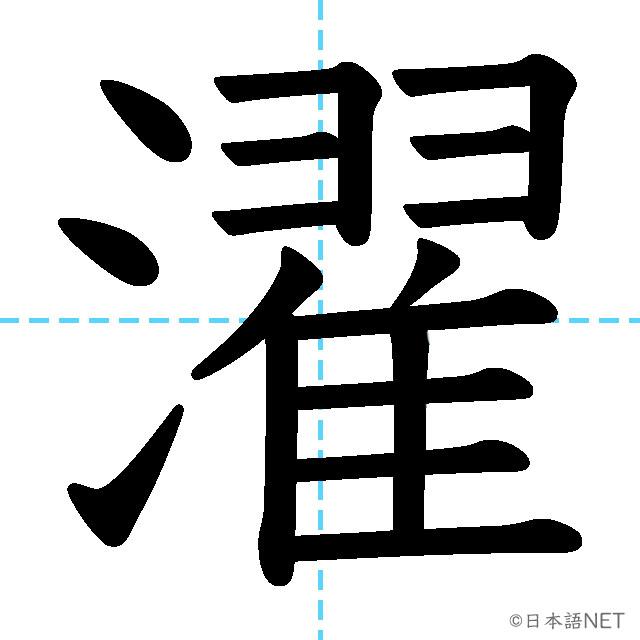 【JLPT N4漢字】「濯」の意味・読み方・書き順