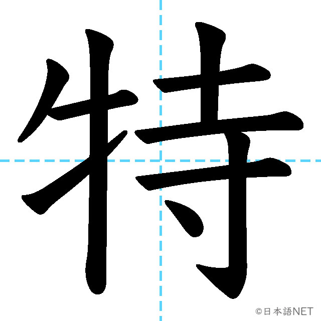 【JLPT N4漢字】「特」の意味・読み方・書き順
