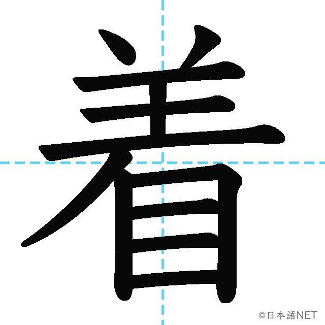 【JLPT N4漢字】「着」の意味・読み方・書き順