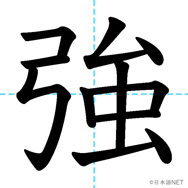 【JLPT N4漢字】「強」の意味・読み方・書き順