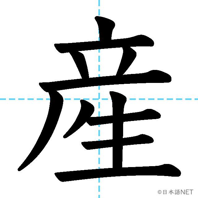 【JLPT N4漢字】「産」の意味・読み方・書き順