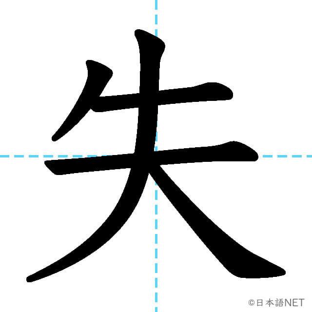 【JLPT N3漢字】「失」の意味・読み方・書き順