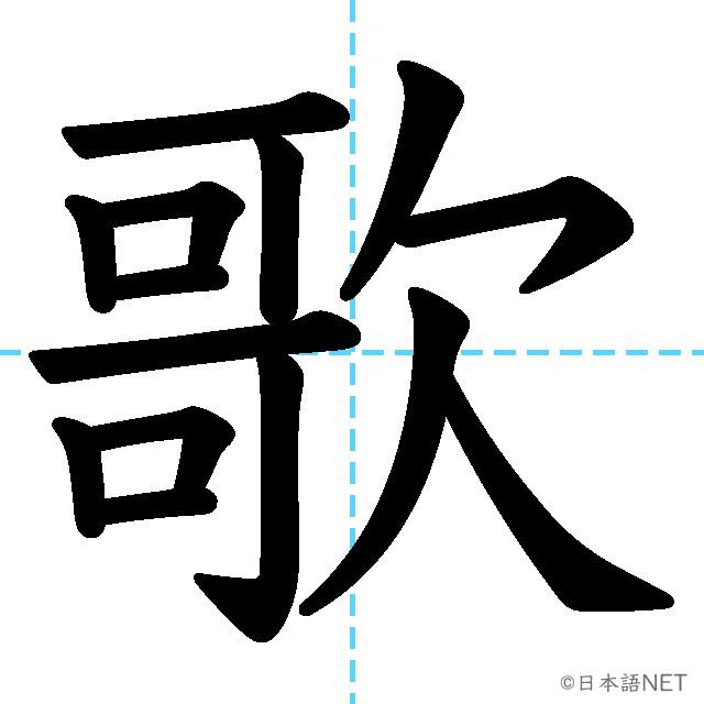 【JLPT N4漢字】「歌」の意味・読み方・書き順