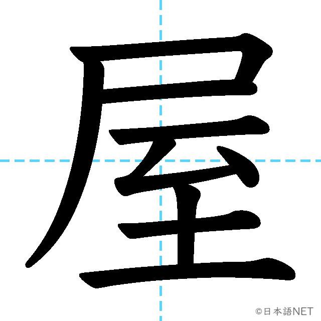 【JLPT N4漢字】「屋」の意味・読み方・書き順