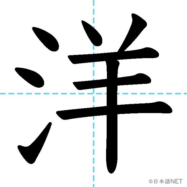 【JLPT N4漢字】「洋」の意味・読み方・書き順