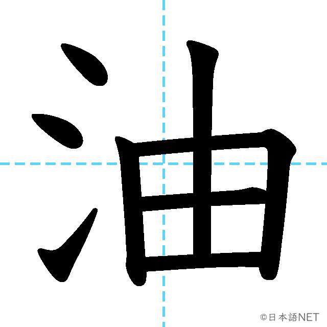 【JLPT N3漢字】「油」の意味・読み方・書き順