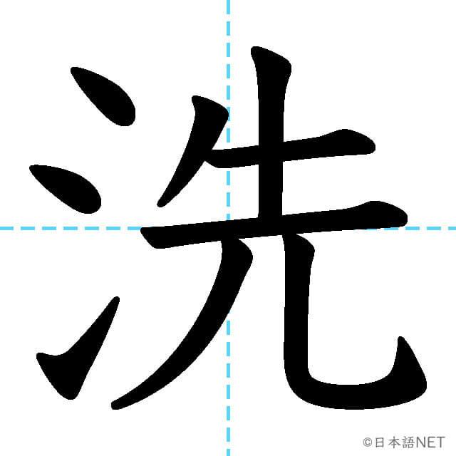 【JLPT N4漢字】「洗」の意味・読み方・書き順