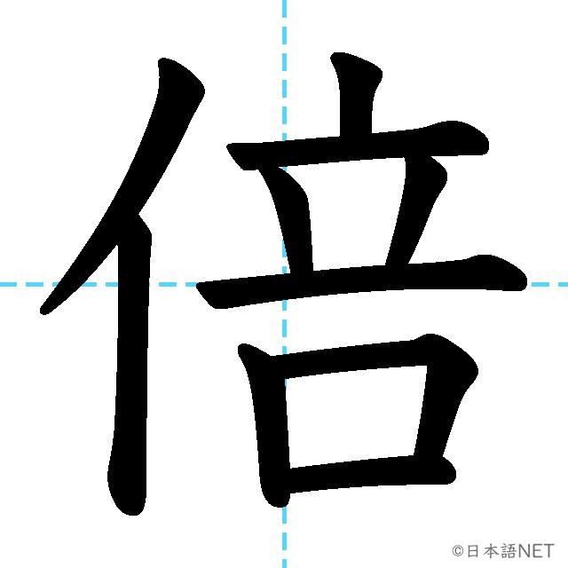 【JLPT N3漢字】「倍」の意味・読み方・書き順